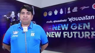 สัมภาษณ์ความพร้อมในการเตรียมทีม ชลบุรี เอฟซี