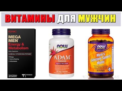 Витамины для мужчин. Повышение потенции у мужчин