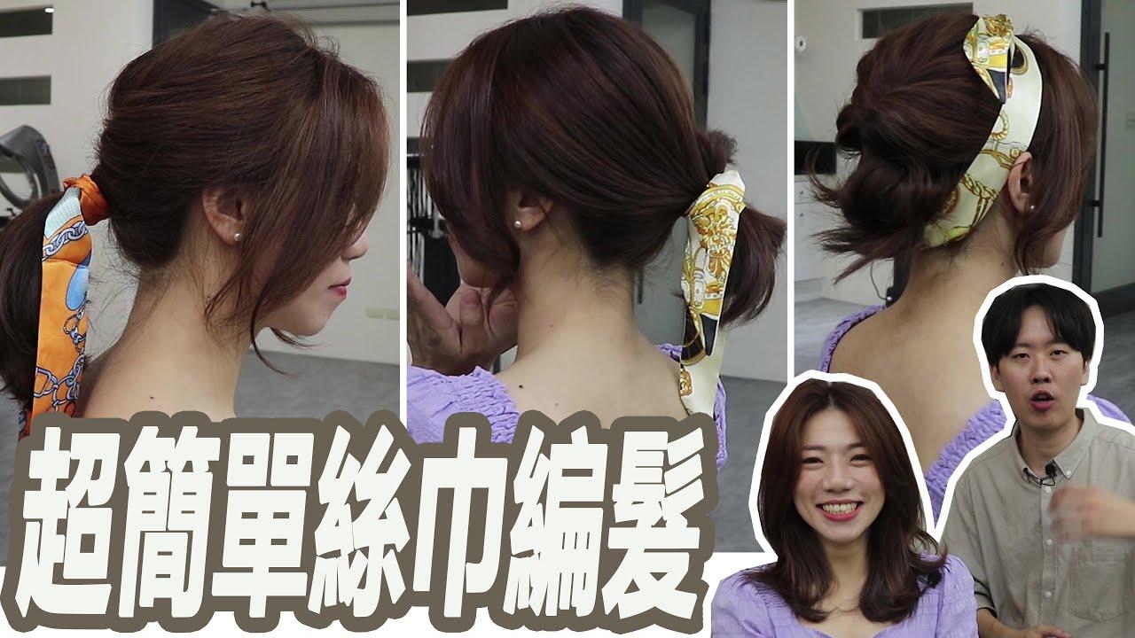 超簡單絲巾綁髮,讓妳一秒變IU|粘阿彬|揚棄|ft.我是江老師