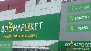 ДОМАРКЕТ. Открытие магазина в Омске. 1- я часть.