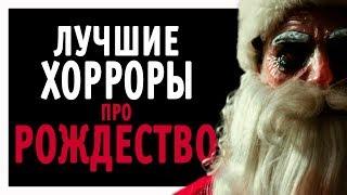 Лучшие ФИЛЬМЫ УЖАСОВ про РОЖДЕСТВО (Новогодний выпуск)