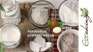 видео: Как сделать кокосовое молоко, муку, сливки/масло, стружку из 1-го кокоса / RAW