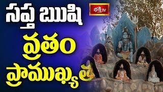 సప్త ఋషి వ్రతం ప్రాముఖ్యత || Shubha Dinam || Archana || Bhakthi TV