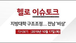 [헬로 이슈토크] 지방대학 구조조정... 전남 ′비상′