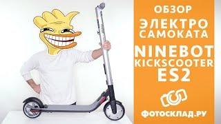 видео Обзор электросамоката Ninebot by Segway Kickscooter ES2