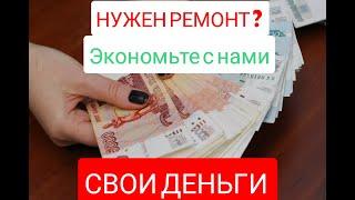 Ремонт квартир в Москве. Стоимость ремонта квартиры. Мои объекты на разных этапах.