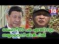 ചൈനീസ് പട എന്തിനും തയ്യാറെന്ന് ജിൻപിങ് – China Ready for Any Challenge Says Xi J