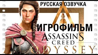 Assassin's Creed Odyssey — ИГРОФИЛЬМ (Русская озвучка) Game Movie Cutscenes