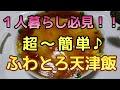 【飯テロ】簡単ふわとろ天津飯 作り方 レシピ  【1人暮らし必見】