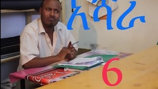 Ashara (አሻራ)  - Part 6  | Amharic Drama