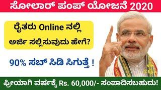 Solar Pump Yojana 2020 || pm kusum yojana apply online || pm kusum yojana registration || ಕನ್ನಡದಲ್ಲಿ