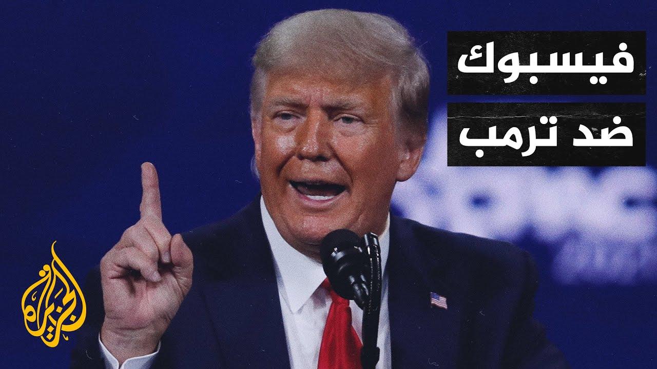 مجلس الإشراف على -فيسبوك- يؤيد حظر حساب ترمب والأخير يطلق موقعا خاصا به  - 20:58-2021 / 5 / 5