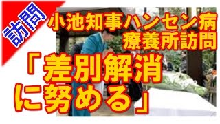 小池百合子知事が国立ハンセン病療養所「多磨全生園」を訪問