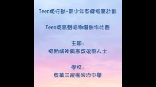Publication Date: 2020-04-23 | Video Title: 【Monsters+Mom】超燃改編!東華三院張明添中學 T