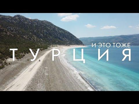 Как тут МОЖНО ОТДЫХАТЬ? Памуккале и озеро Салда. Турция на машине #10