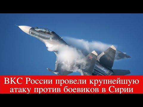 ВКС России провели крупнейшую атаку против боевиков в Сирии