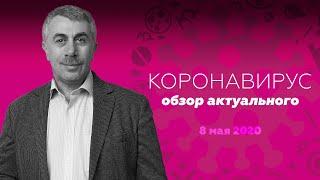 Коронавирус обзор актуального 8 мая 2020 Доктор Комаровский