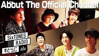 SixTONES Radio すとらじ Vol.2