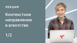 Контекстная реклама в агентстве: система продаж, работа с новыми и текущими клиентами
