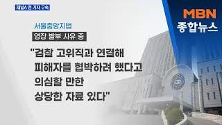 """""""협박 의심"""" 전 채널A 기자 구속……"""