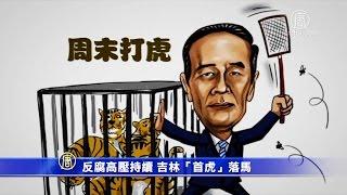 Tập Cận Bình Đẩy Mạnh Chiến Dịch Chống Tham Nhũng   Tin Cấm Trung Quốc