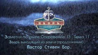 Урок 11. Заметки по книге Откровение: Зверь, выходящий из земли (продолжение) Стивен Бор.
