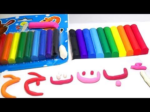 لعبة الصلصال | تعليم الحروف العربية - بالصلصال | كوكب الاطفال