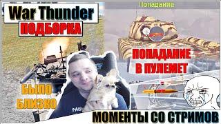 War Thunder - РИКОШЕТЫ, МОМЕНТЫ И ПЕРЕМОЖНЫЙ САМОЛЕТ #62