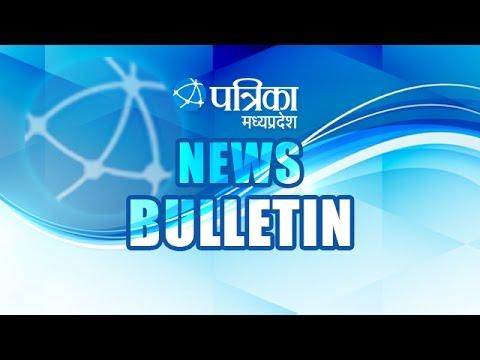 Watch madhya pradesh's Big Top 10 News in Patrika State Bulletin 21 April 2017