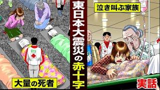 【実話】東日本大震災の赤十字。大量の死者…泣き叫ぶ家族。