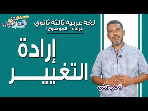 شرح لغة عربية ثانوية عامة | إرادة التغيير | قراءة- موضوع 1 | الاسكوله