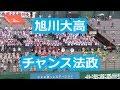 旭川大高「チャンス法政」 の動画、YouTube動画。