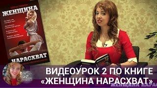 Видеоурок 2 по книге «Женщина нарасхват»