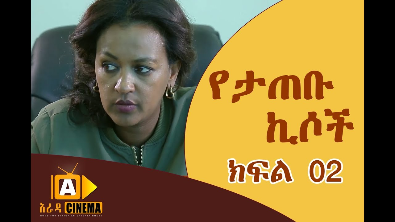 የታጠቡ ኪሶች - Ethiopian TV series YETATEBU KISOCH PART 02