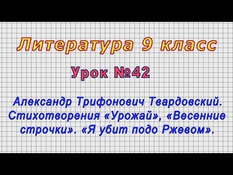 Литература 9 класс (Урок№42 - Александр Трифонович Твардовский. Стихотворения.)
