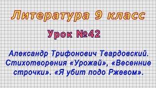 литература 9 класс (Урок42 - Александр Трифонович Твардовский. Стихотворения.)