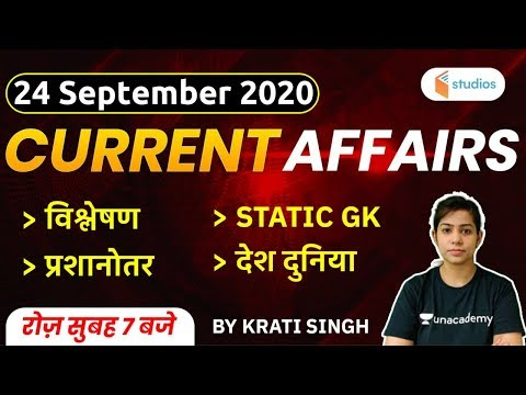 24 September Current Affairs 2020   Current Affairs by Krati Singh   Current Affairs Today