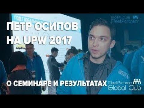 Петр Осипов (Бизнес молодость) Про Семинар ТОНИ РОББИНСА