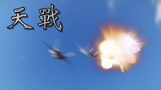 天戰》第53集 : 中國SU-35對上日本自衛隊F-35 究竟鹿死誰手?