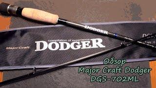 Обзор удилища Major Craft Dodger 702ML