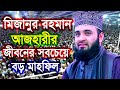 ২০২০ সালের সবচেয়ে বড় মাহফিল - mizanur rahman azhari best bangla waz 2020 - মিজানুর রহমান আজহারী ওয়াজ