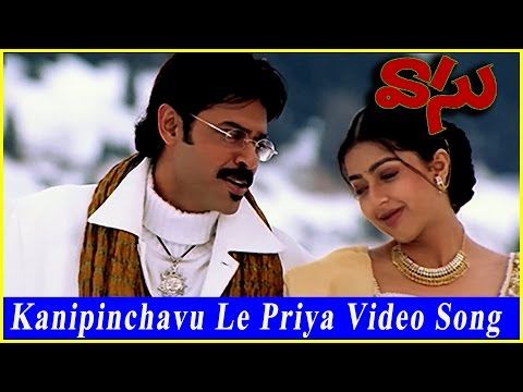 Kanipinchavu Le Priya Video Song  ||  Vasu Songs || Venkatesh, Bhoomika Chawla