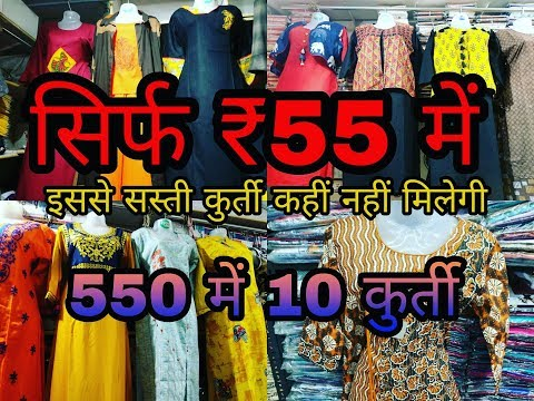 इतनी सस्ती कुर्ती ! Cheapest Kurti Wholesale Market Gandhi Nagar Delhi KURTI FACTORY MANUFACTURER