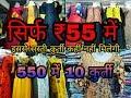 इतनी सस्ती कुर्ती ! Cheapest Kurti Wholesale Market Gandhi Nagar Delhi KURTI FACTORY MANUFACTURER