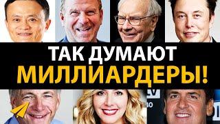 Образ Мышления Миллиардеров (Джек Ма, Илон Маск, Уоррен Баффет)