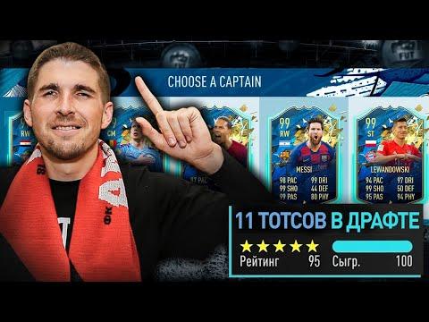 МОЙ ЛУЧШИЙ ДРАФТ - 11 ТОТСОВ В ДРАФТЕ FIFA 20