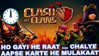 AB HAI BARI AAPSE MILNE KI..... || HO GAYI RAAT || CLASH OF CLANS...