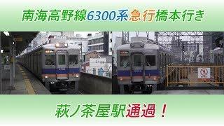 南海高野線6300系急行橋本行き 萩ノ茶屋駅通過!