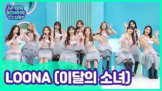 [After School Club] #LOONA(이달의 소녀)! The new generation global girl group! _ Full Episode