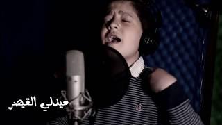 Abd El Rahim Al Halaby - Medly Al Kaysar | عبد الرحيم الحلبي - نجم زا فويس كيدز - ميدلي القيصر